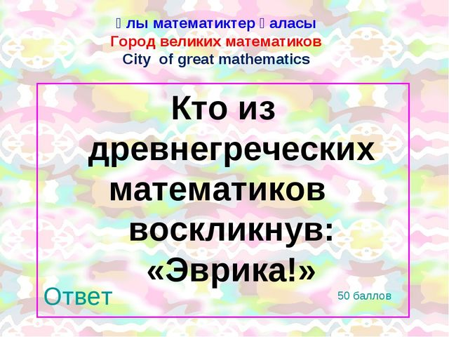 Ұлы математиктер қаласы Город великих математиков City of great mathematics К...