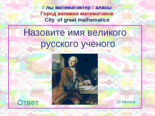 Ұлы математиктер қаласы Город великих математиков City of great mathematics Н...