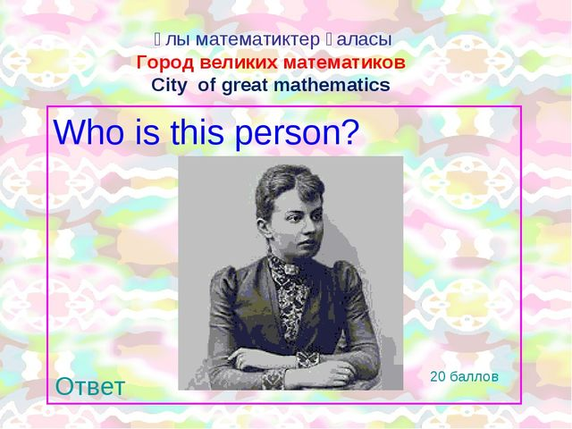 Ұлы математиктер қаласы Город великих математиков City of great mathematics...