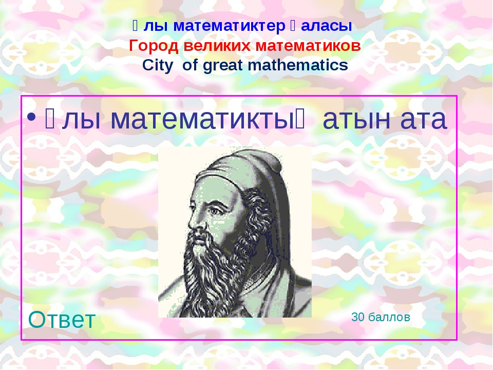 Ұлы математиктер қаласы Город великих математиков City of great mathematics Ұ...
