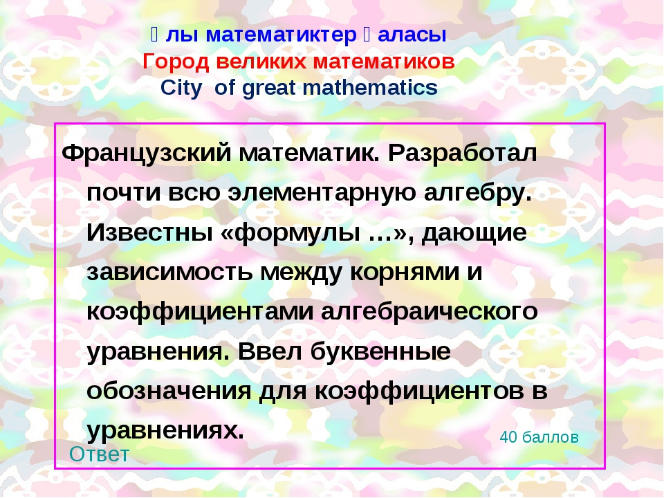 Ұлы математиктер қаласы Город великих математиков City of great mathematics Ф...