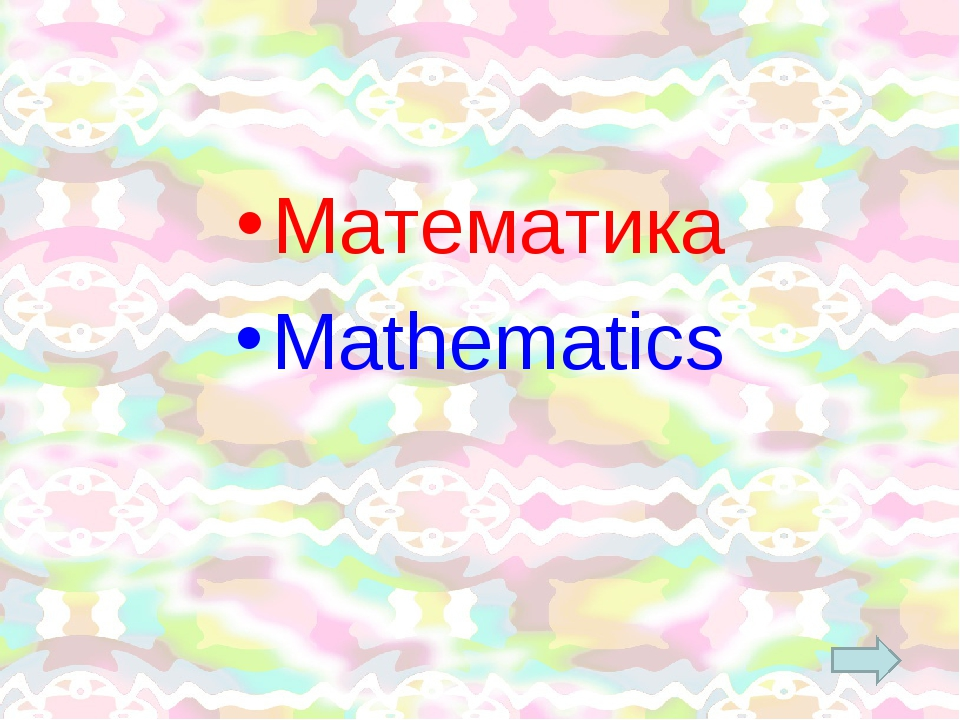 Математика Mathematics