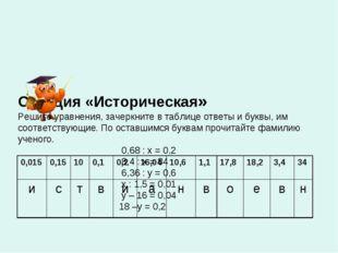 Станция «Историческая» Решите уравнения, зачеркните в таблице ответы и буквы