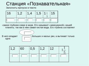 Станция «Познавательная» Заполнить пропуски в тексте: -самое глубокое озеро в