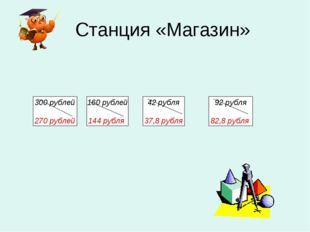 Станция «Магазин» 160 рублей 144 рубля 42 рубля 37,8 рубля 92 рубля 82,8 руб