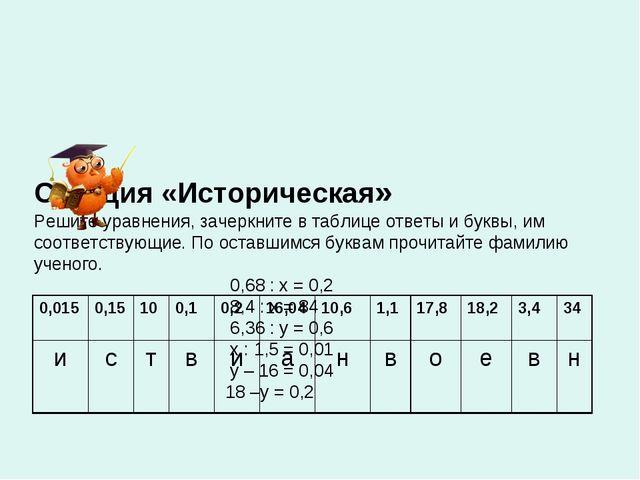 Станция «Историческая» Решите уравнения, зачеркните в таблице ответы и буквы...