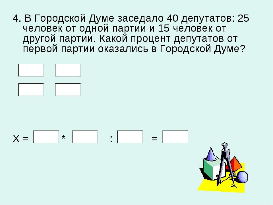 4. В Городской Думе заседало 40 депутатов: 25 человек от одной партии и 15 че...