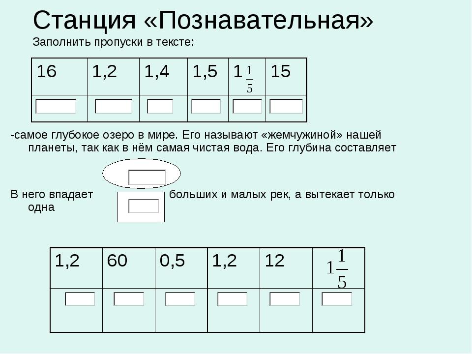 Станция «Познавательная» Заполнить пропуски в тексте: -самое глубокое озеро в...