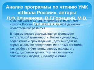 Главной целью авторы учебников считают, что «Школа России» должна стать школо