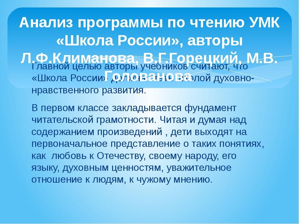 Главной целью авторы учебников считают, что «Школа России» должна стать школо...