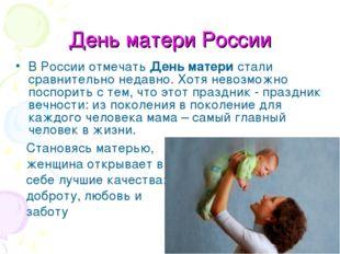День матери России В России отмечать День матери стали сравнительно недавно.