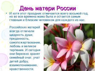 День матери России И хотя этот праздник отмечается всего восьмой год, новов