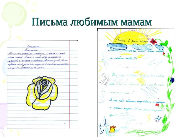 Письма любимым мамам