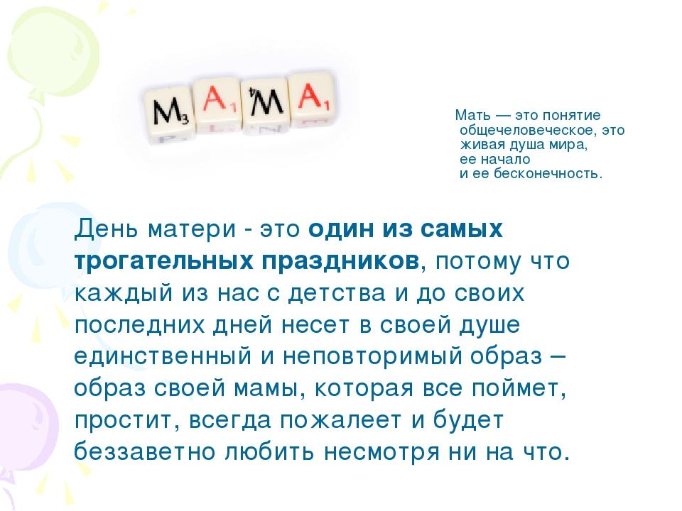 Мать— это понятие общечеловеческое, это живая душа мира, ееначало иеебес...