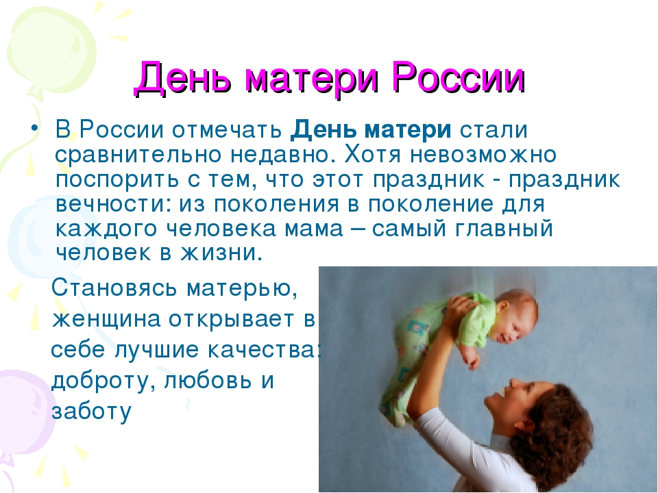 День матери России В России отмечать День матери стали сравнительно недавно....