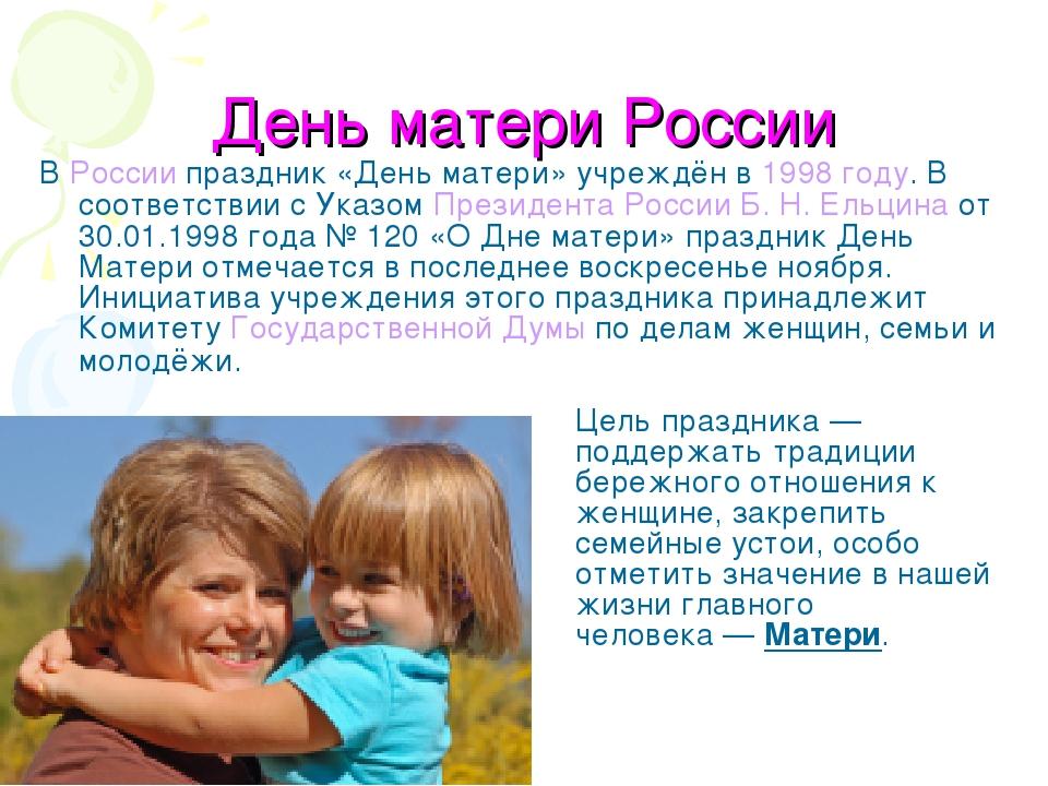 День матери России В России праздник «День матери» учреждён в 1998 году. В со...