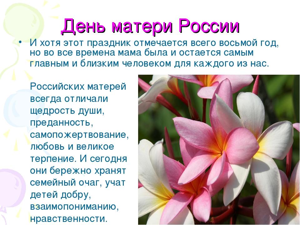 День матери России И хотя этот праздник отмечается всего восьмой год, новов...