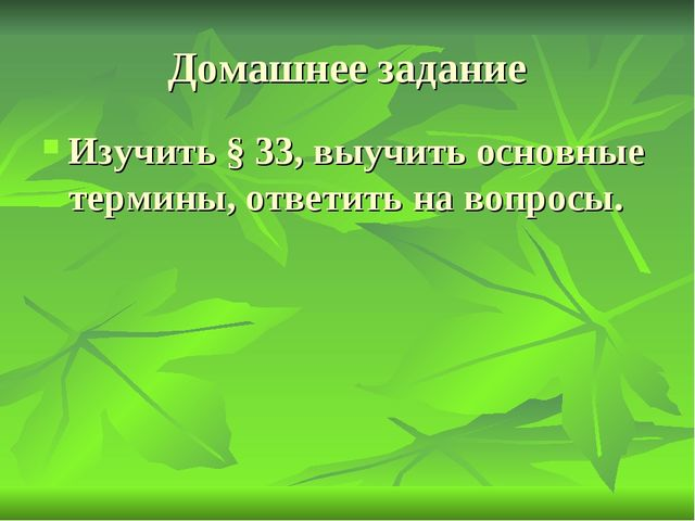 Домашнее задание Изучить § 33, выучить основные термины, ответить на вопросы.