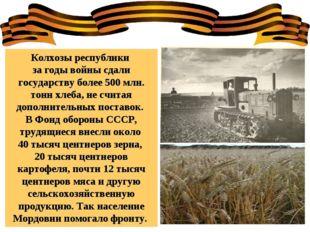 Колхозы республики за годы войны сдали государству более 500 млн. тонн хлеба,