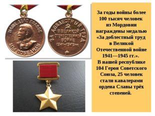 За годы войны более 100 тысяч человек из Мордовии награждены медалью «За доб