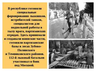 В республике готовили специальные формирования лыжников, истребителей танков