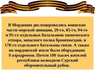 В Мордовии дислоцировались воинские части морской авиации, 29-го, 85-го, 94-
