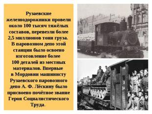 Рузаевские железнодорожники провели около 100 тысяч тяжёлых составов, переве