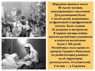 Мордовия приняла около 80 тысяч человек эвакуированного населения. Для размещ