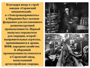 Благодаря вводу в строй заводов «Саранский механический» и «Электровыпрямител