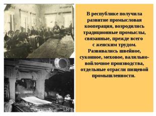 В республике получила развитие промысловая кооперация, возродились традицион