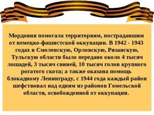 Мордовия помогала территориям, пострадавшим от немецко-фашистской оккупации.