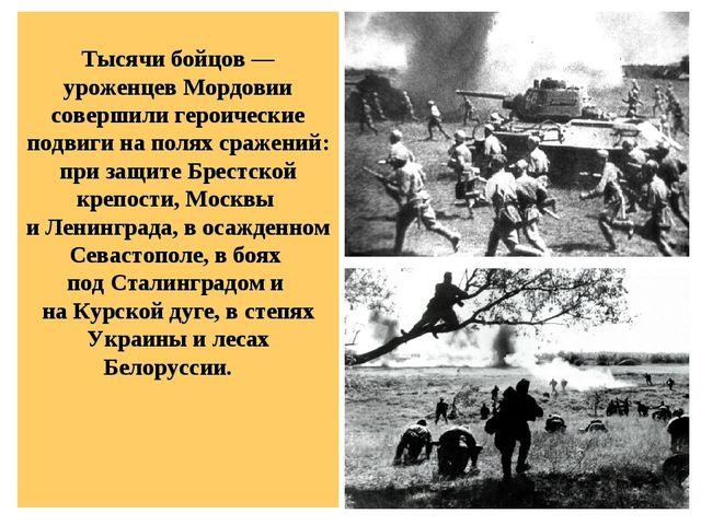 Тысячи бойцов — уроженцев Мордовии совершили героические подвиги на полях ср...