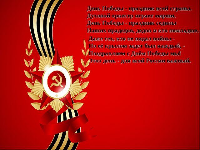 День Победы - праздник всей страны. Духовой оркестр играет марши. День Победы...