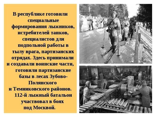 В республике готовили специальные формирования лыжников, истребителей танков...