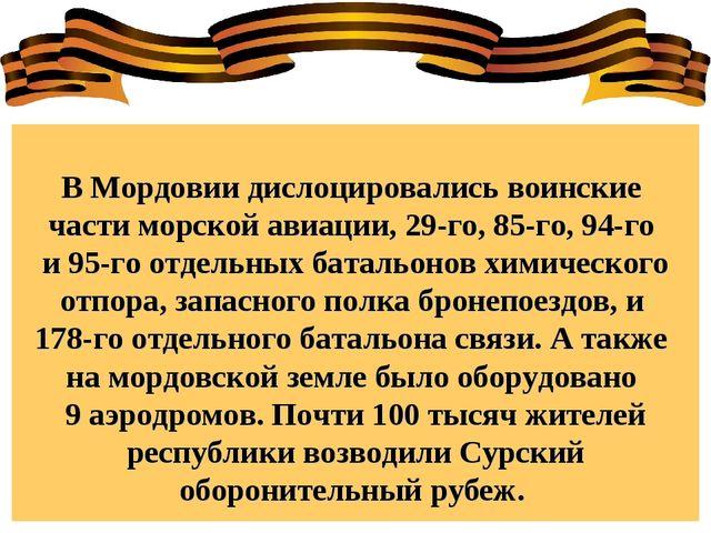 В Мордовии дислоцировались воинские части морской авиации, 29-го, 85-го, 94-...
