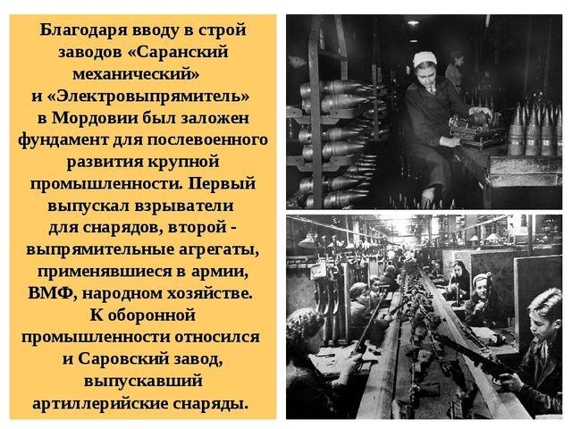 Благодаря вводу в строй заводов «Саранский механический» и «Электровыпрямител...