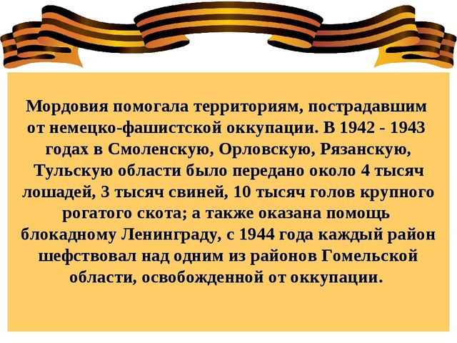 Мордовия помогала территориям, пострадавшим от немецко-фашистской оккупации....