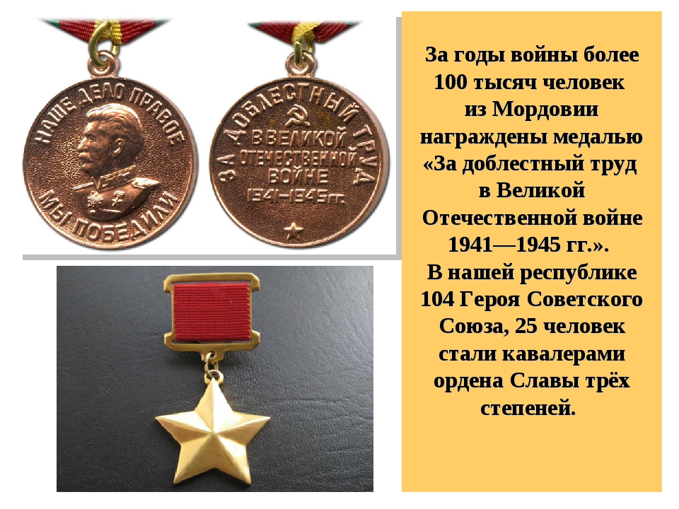 За годы войны более 100 тысяч человек из Мордовии награждены медалью «За доб...