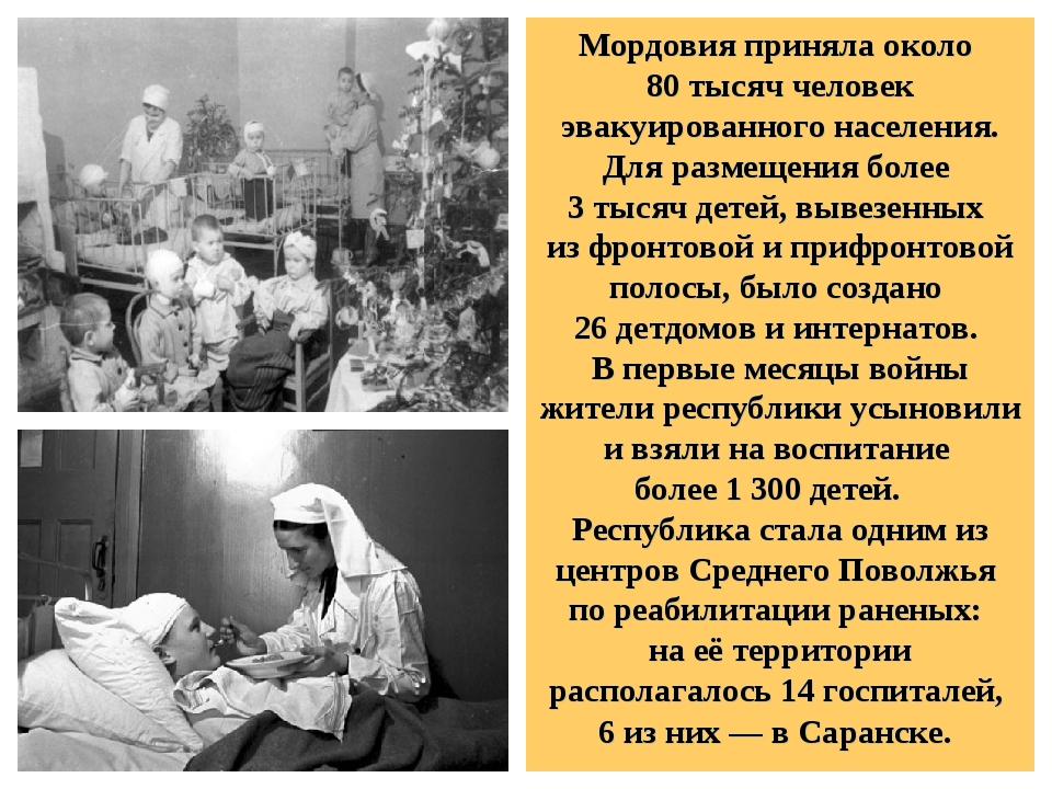 Мордовия приняла около 80 тысяч человек эвакуированного населения. Для размещ...