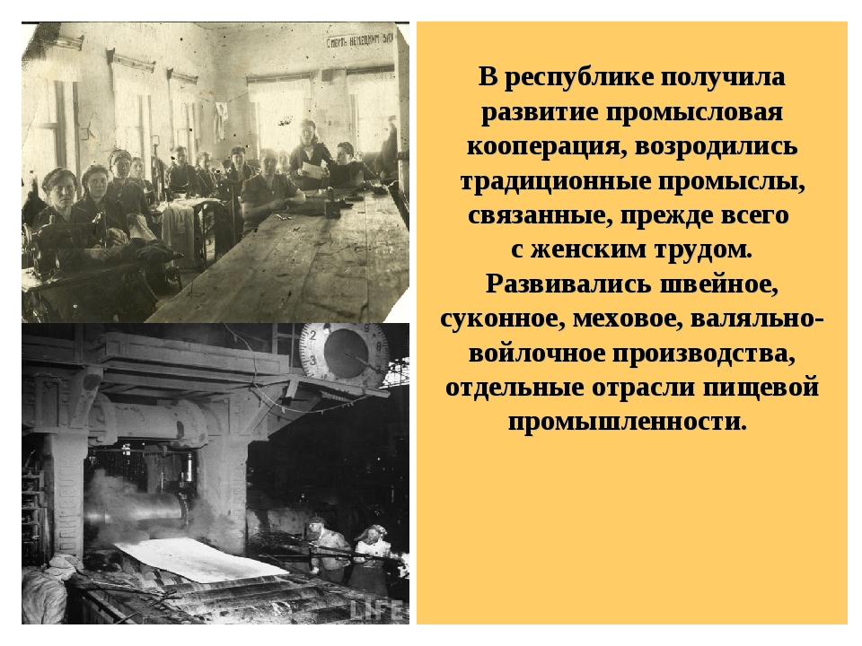 В республике получила развитие промысловая кооперация, возродились традицион...