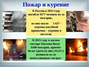 Пожар и курение В России в 2015 году погибло 9377 человек из-за пожаров, из н