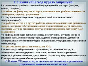 С 1 июня 2013 года курить запрещено: в помещениях учебных заведений и учреж
