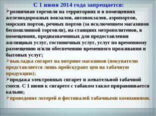 С 1 июня 2014 года запрещается: розничная торговля на территориях и в помещен