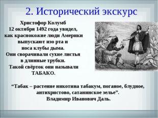 """2. Исторический экскурс """"Табак – растение никотина табакум, поганое, блудное"""