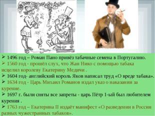 1496 год – Роман Пано привёз табачные семена в Португалию. 1560 год - прошёл