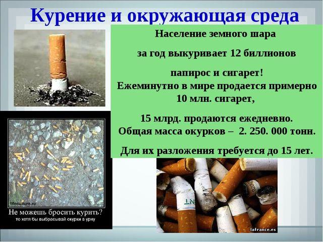 Курение и окружающая среда Население земного шара за год выкуривает 12 биллио...