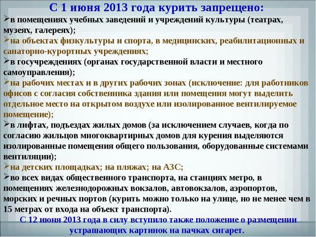 С 1 июня 2013 года курить запрещено: в помещениях учебных заведений и учреж...