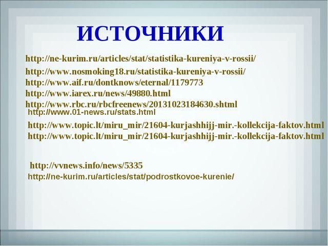 http://ne-kurim.ru/articles/stat/statistika-kureniya-v-rossii/ ИСТОЧНИКИ http...