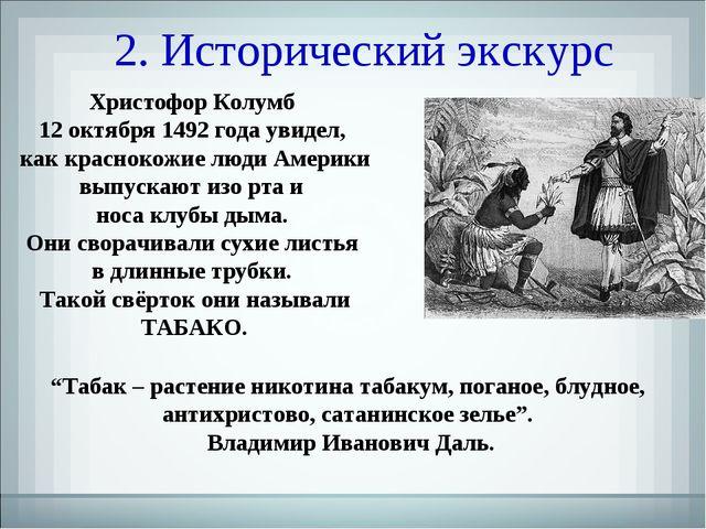 """2. Исторический экскурс """"Табак – растение никотина табакум, поганое, блудное..."""