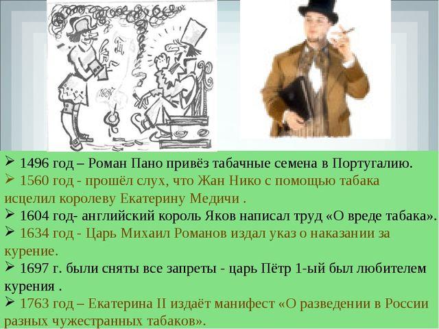 1496 год – Роман Пано привёз табачные семена в Португалию. 1560 год - прошёл...